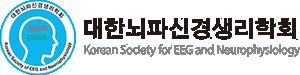 대한뇌파신경생리학회